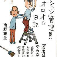 本「マンション管理員オロオロ日記」